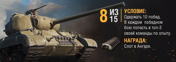 osma misija za t25