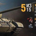 World of Tanks Maraton: Misija 5 za T25 Pilot 1