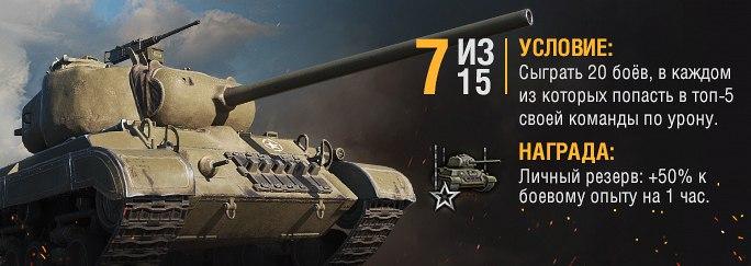 7. misija za T25 Pilot 1 nagradni tenk